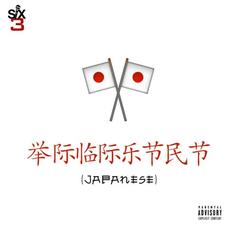 """Dorrough Music unleashes a tough new record: """"Japanese."""""""